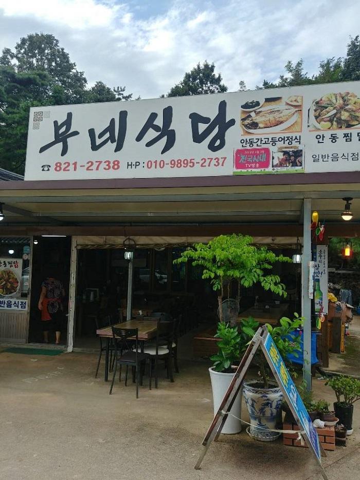 Bune Sikdang<br>(부네식당)