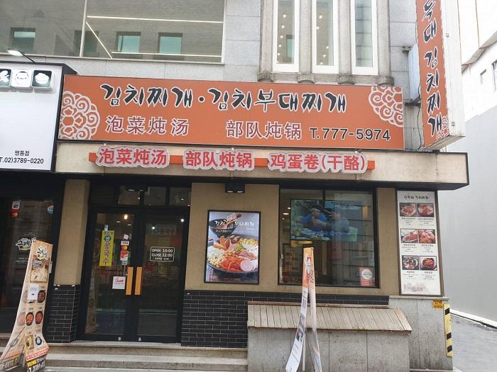 Jangdokdae Kimchi Jjigae(장독대김치찌개)