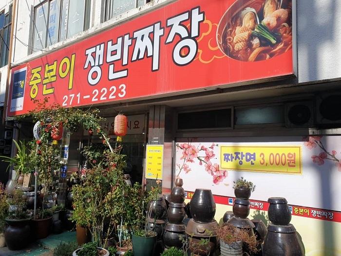 ジュンボンイ大皿ジャージャー麺( 중본이쟁반짜장 )