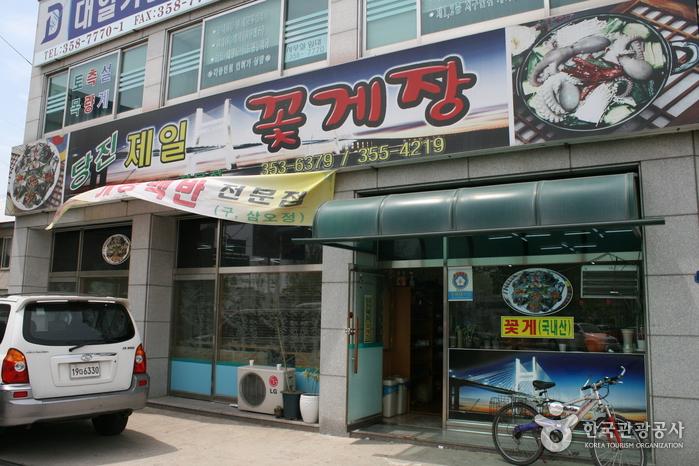 唐津第一コッケジャン(당진제일꽃게장)