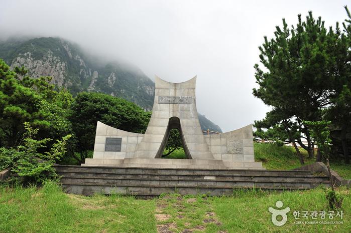 하멜기념비