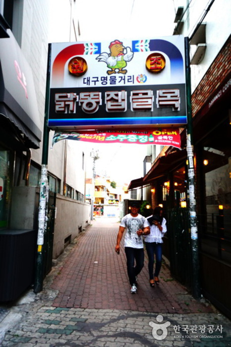 Dakddongjip Town in Pyeonghwa Market (대구 평화시장 닭똥집 골목)