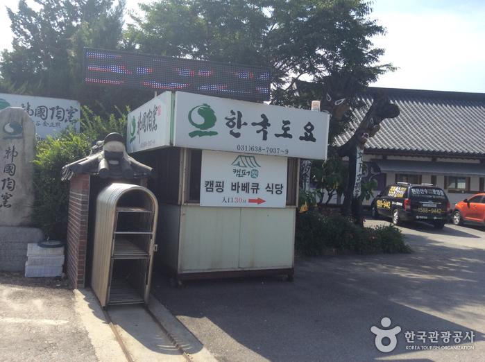 韓国陶窯(한국도요)