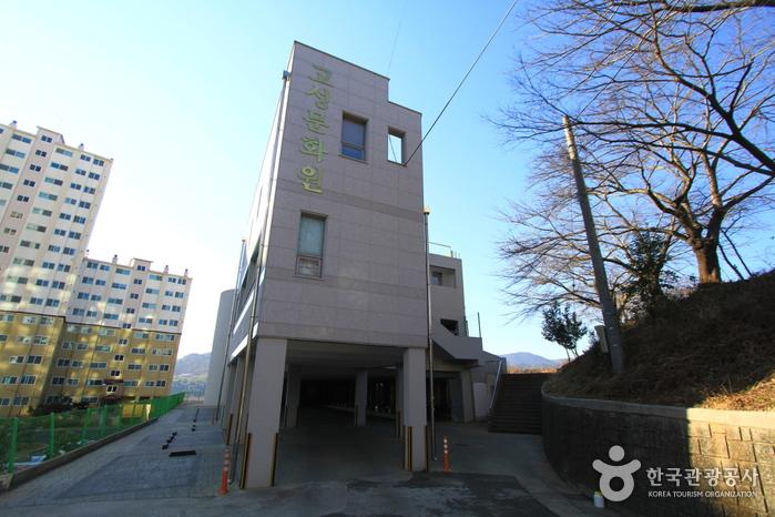 고성문화원(경남)