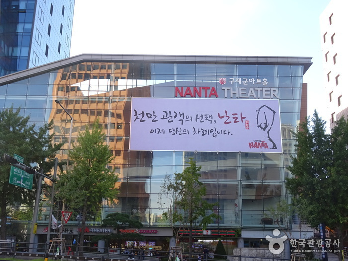 NANTA - Chungjeongno (난타 - 충정로)