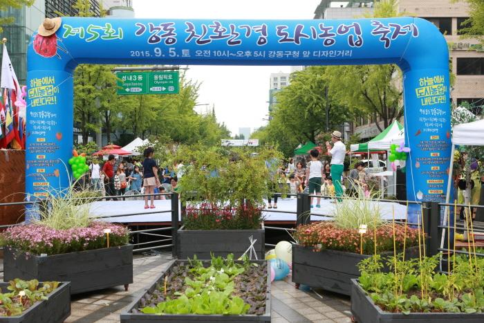 강동 친환경 도시농업박람회 2016