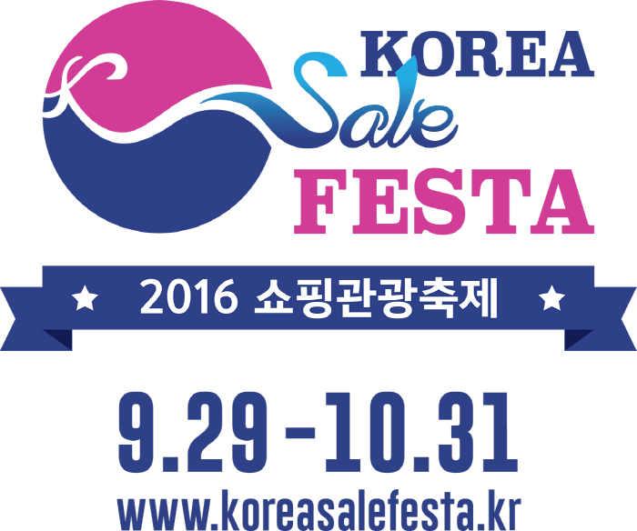 코리아세일페스타 (Korea Sale FESTA) 2016
