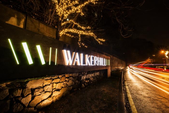 Grand Walkerhill Seoul (그랜드 워커힐 서울)