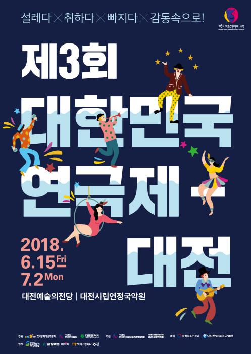 대한민국연극제 - 대전 2018  사진2