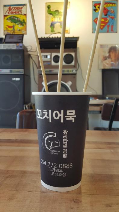 황리단길김밥