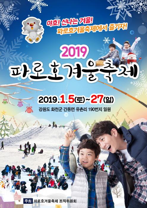 파로호 겨울축제 2019