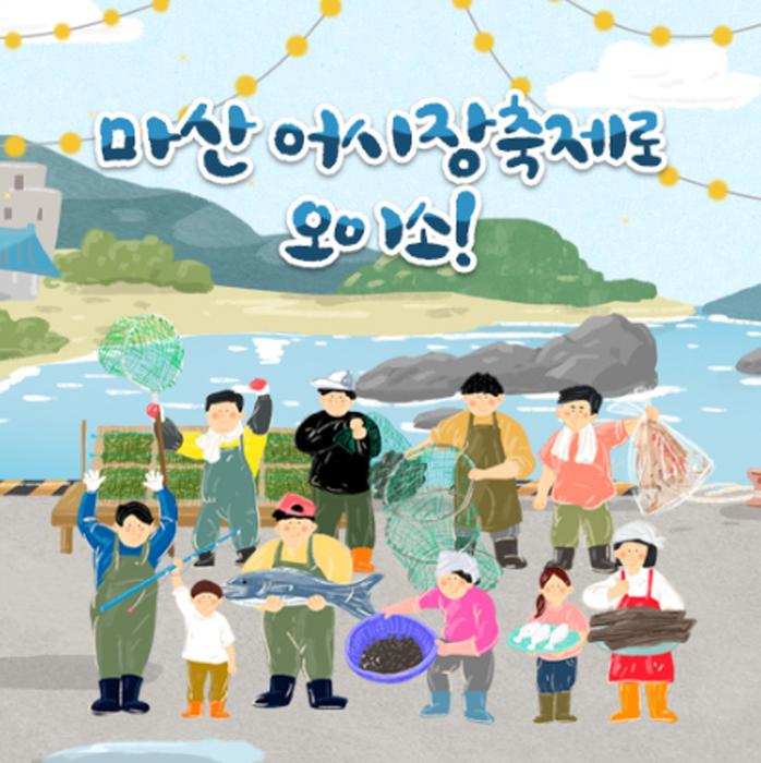 마산 어시장축제 2019