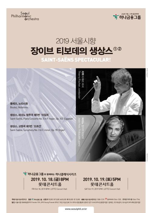 서울시향 장이브 티보데의 생상스 ①, ②