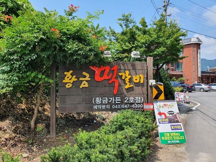 Cheongpung Hwanggeum Tteokgalbi(청풍황금떡갈비)