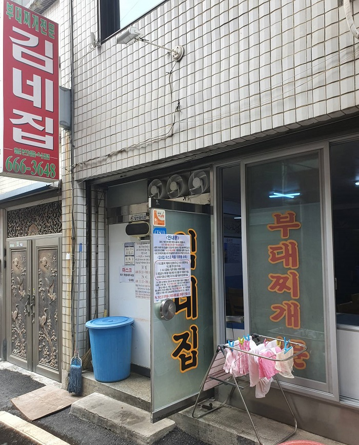Gimnejip(김네집)