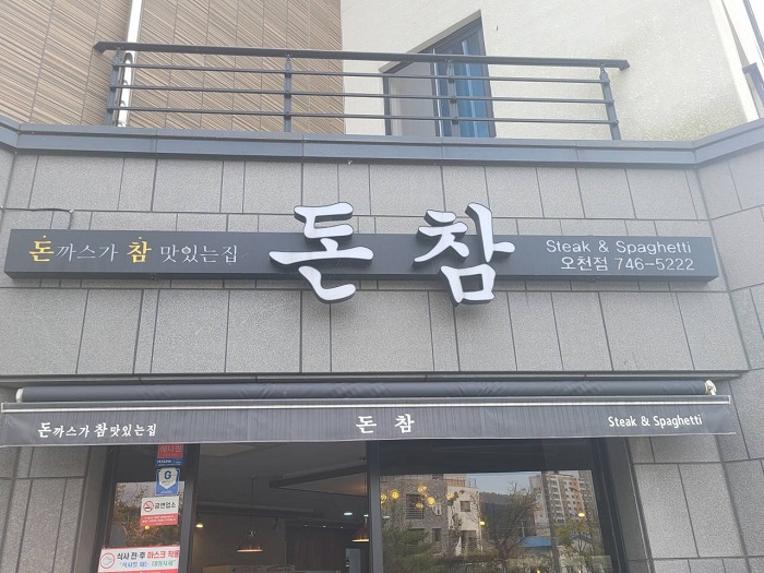 Doncham Pungdeok(돈참 풍덕)
