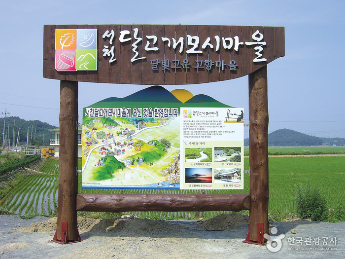 Seocheon Dalgogae Mosi (Ramie Fabric) Village (서천 달고개모시마을)