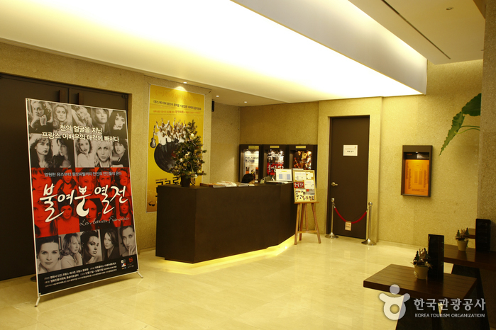 Dongsoong Arts Center ()
