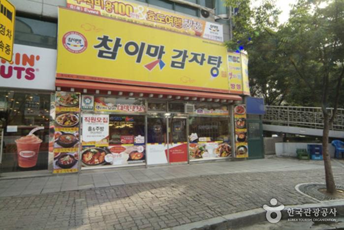 Chamimat Gamjatang (참이맛감자탕-행신점)