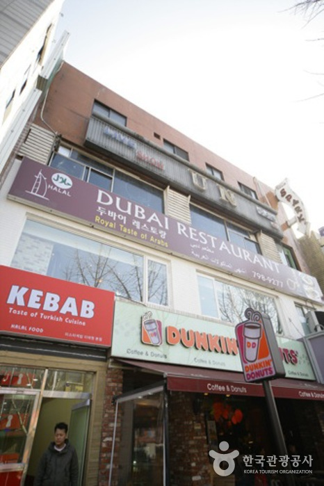 Dubai (두바이레스토랑)