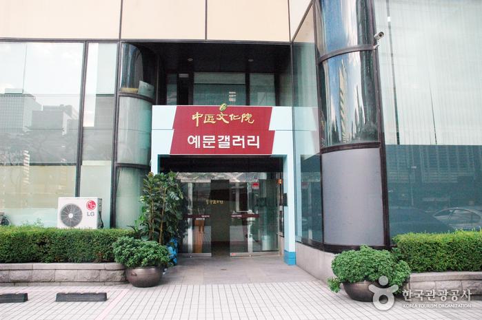 서울 중구문화원