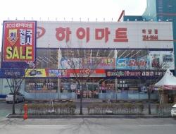 Lotte Hi-mart - Hadang Branch (롯데 하이마트 (하당점))