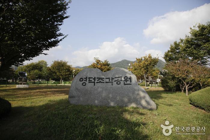盈徳彫刻公園(영덕조각공원)