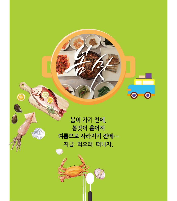 봄이 가기 전에, 봄맛이 흩어져 여름으로 사라지기 전에… 지금 먹으러 떠나자.
