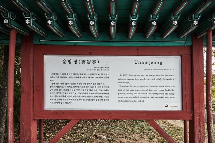 云岩亭(운암정)