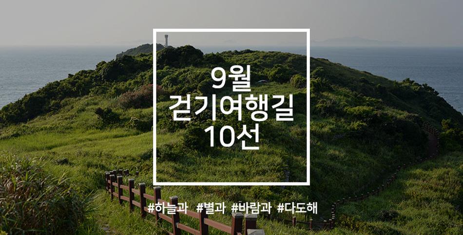 9월 걷기여행길 10선 #하늘과 #별과 #바람과 #다도해