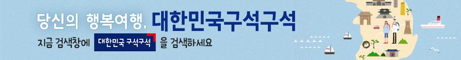 대한민국구석구석하단띠배너