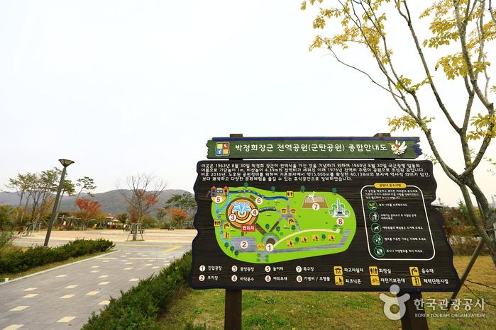 군탄공원과 전역비