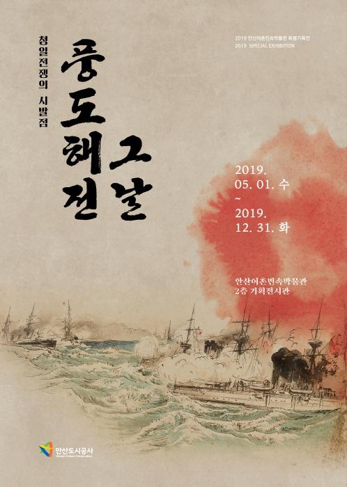 안산 어촌민속박물관 '풍도해전, 그날' 2019