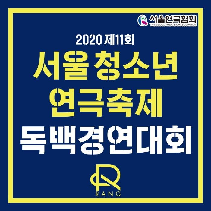서울청소년연극축제 2020