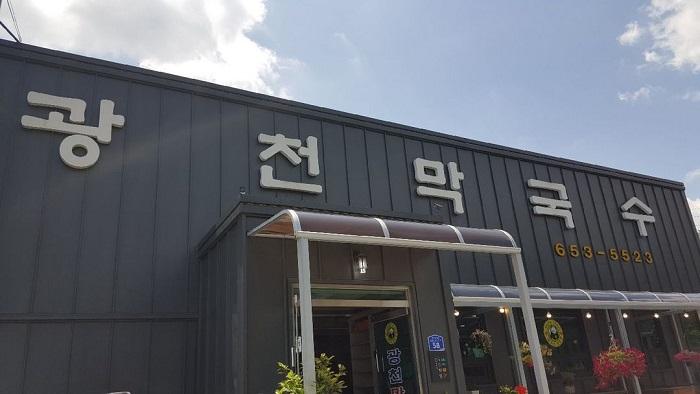 Midang Gwangcheon Makguksu(미당광천막국수)