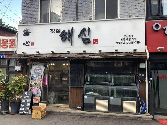 Haesim (해심)