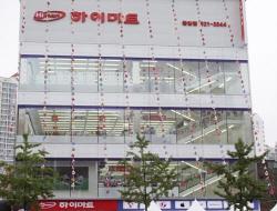 Lotte Hi-mart - Jongam Branch (롯데 하이마트 (종암점))