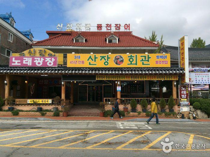 선운사 산장회관
