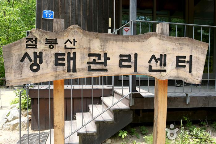곰배령 탐방의 출발점인 점봉산생태관리센터