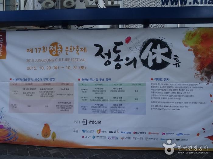 정동문화축제 2018