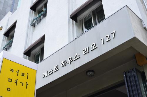 ゲストハウスリオ127[優秀宿泊施設] (게스트하우스 리오127 [우수숙박시설 굿스테이])