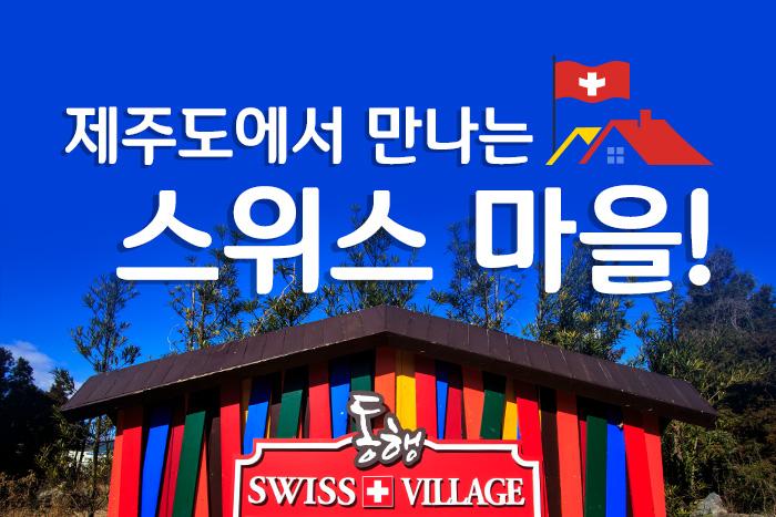[여행 카드] 제주도에서 만나는 스위스 마을 사진