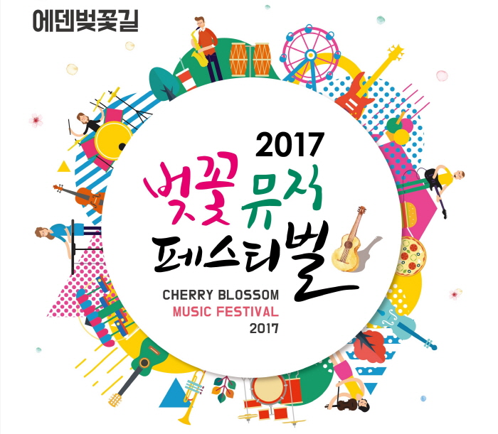 블라썸 뮤직페스티벌 2017