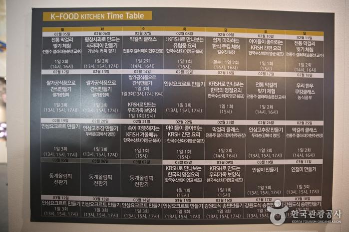 요리 체험 프로그램과 시간표