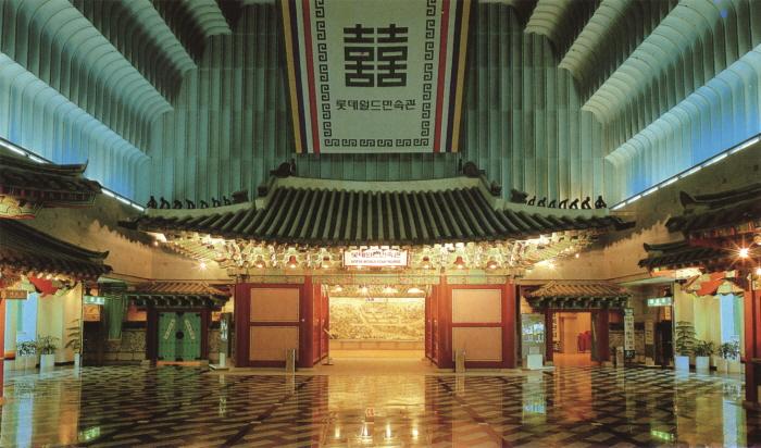 Lotte World Folk Museum (롯데월드 민속박물관)