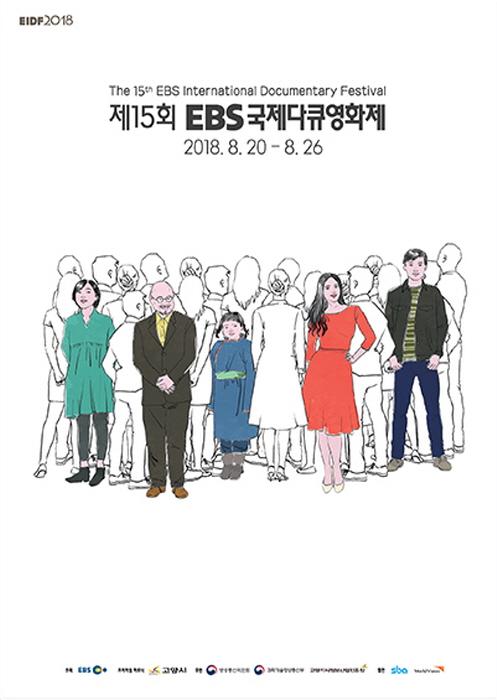 EBS 국제다큐영화제 2019