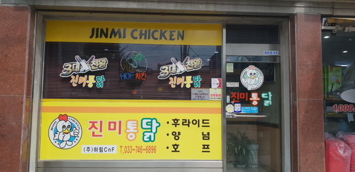 [백년가게]진미양념통닭