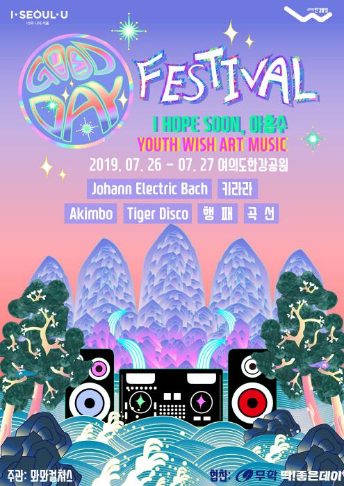Good Day Festival 2019