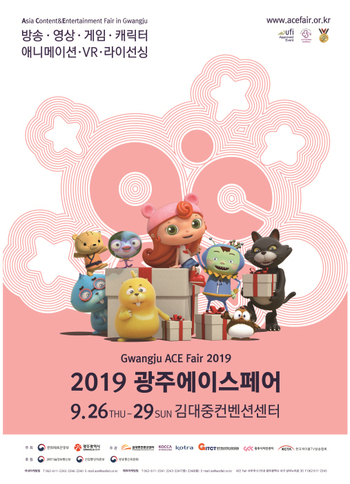광주 ACE Fair 2019