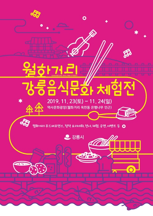 월화거리, 강릉음식문화체험전 2019